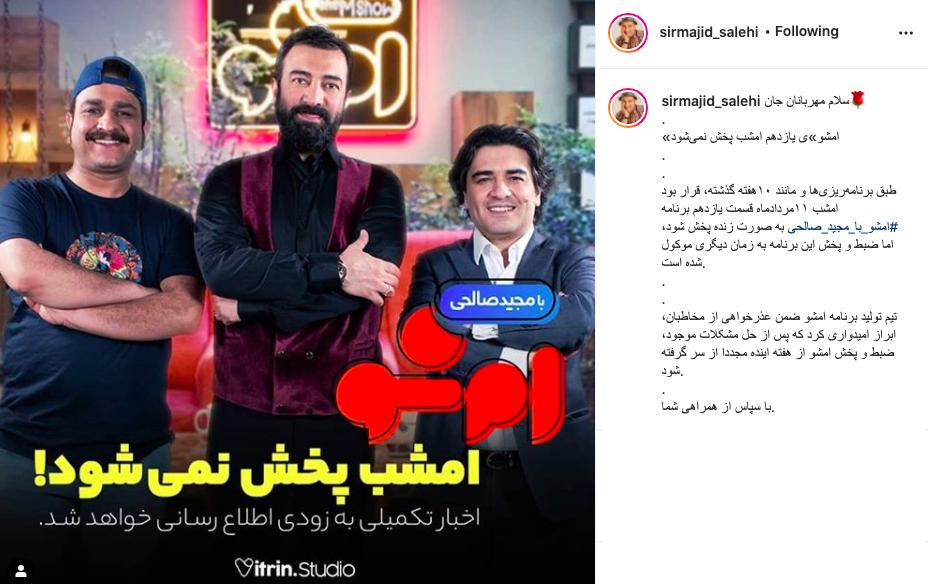 پست مجید صالحی در واکنش به توقیف برنامه ام شو